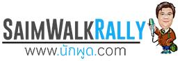Siam WalkRally