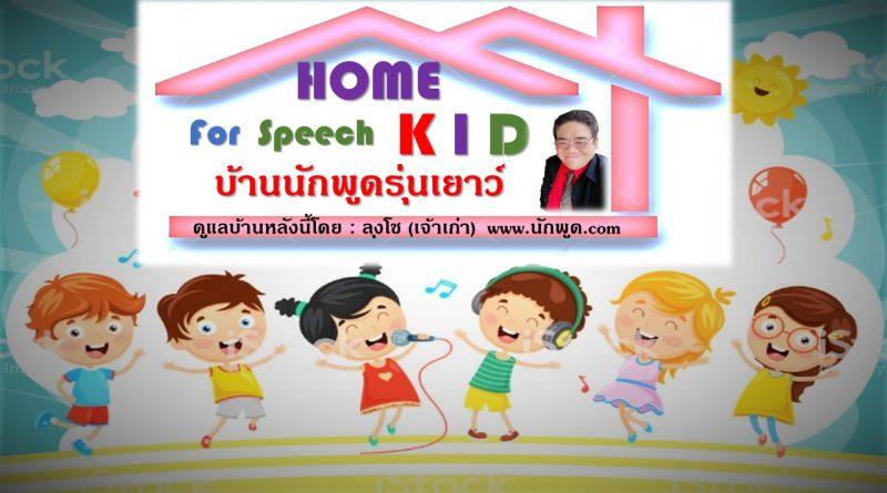 Home for speech KID บ้านนักพูดรุ่นเยาว์